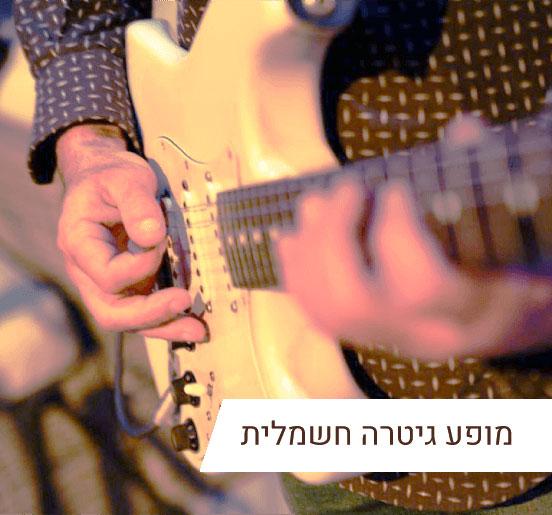 הרכב גיטרה חשמלית