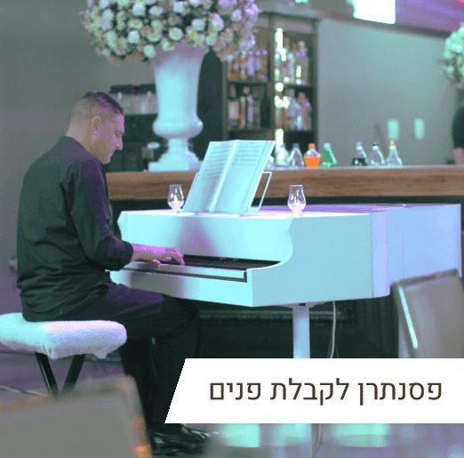 הרכב פסנתרן